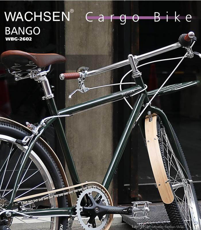 段差に強いWBG-2602 カーゴバイク
