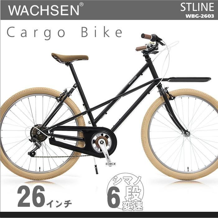 6段変速WACHSEN WBG-2603 カーゴバイク