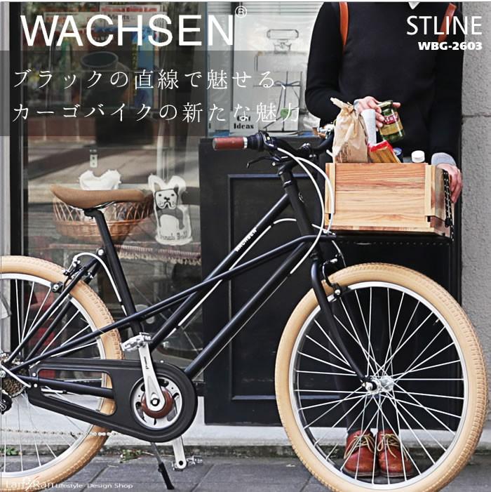 6段変速 WBG-2603 カーゴバイク