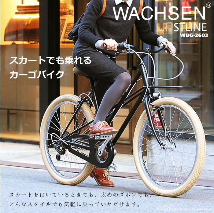 荷物が運べるWACHSEN WBG-2603 カーゴバイク