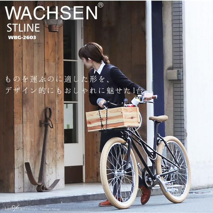 乗りやすさで選ぶならWACHSEN WBG-2603 カーゴバイク