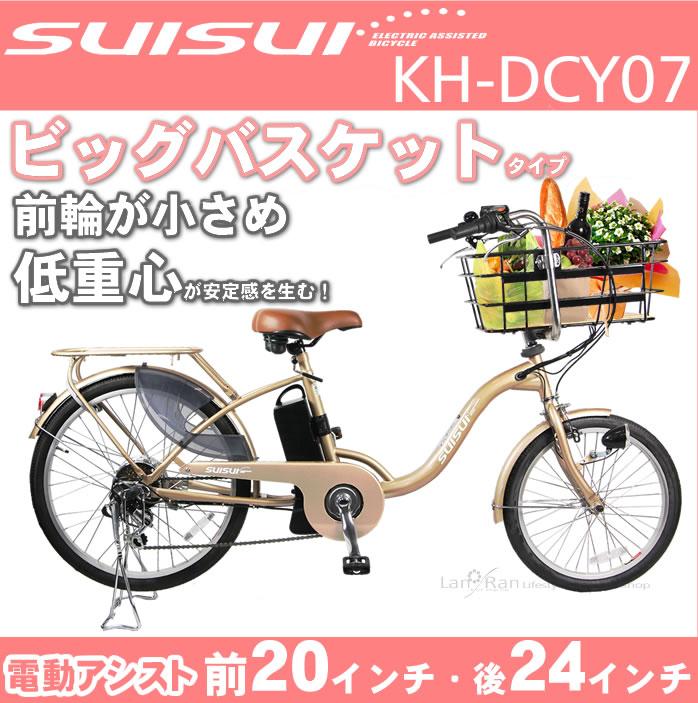 荷物がたくさん運べるおしゃれ電動アシストSUISUI KH-DCY07