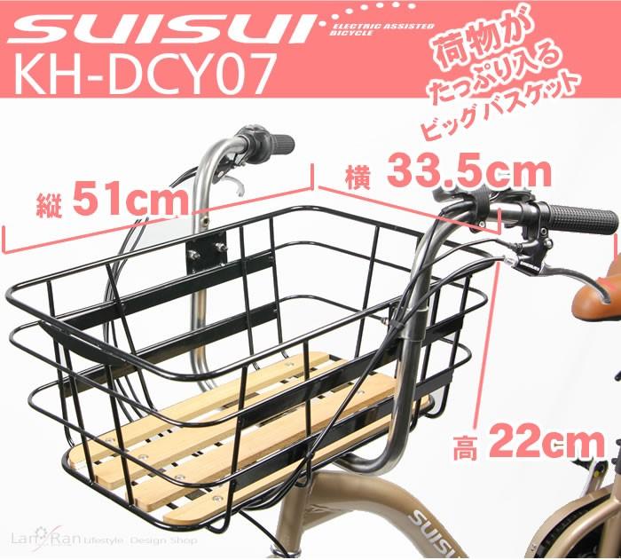 前輪20インチで低重心の安定走行SUISUI 電動アシスト自転車 KH-DCY07