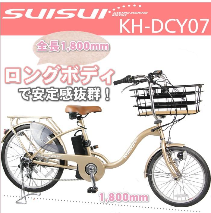 大きな前カゴ付きなのでお買い物にも大活躍SUISUI 電動アシスト自転車 KH-DCY07