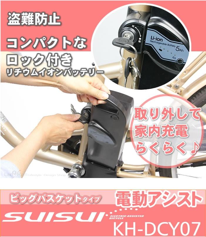 シマノ6段変速SUISUI 電動アシスト自転車 KH-DCY07