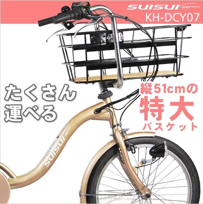 リチウムイオンバッテリーSUISUI 電動アシスト自転車 KH-DCY07
