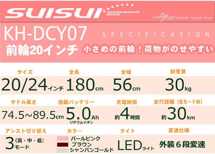 おしゃれなパールピンク、シャンパンゴールド、ブラウンのカラーバリエーションSUISUI 電動アシスト自転車 KH-DCY07