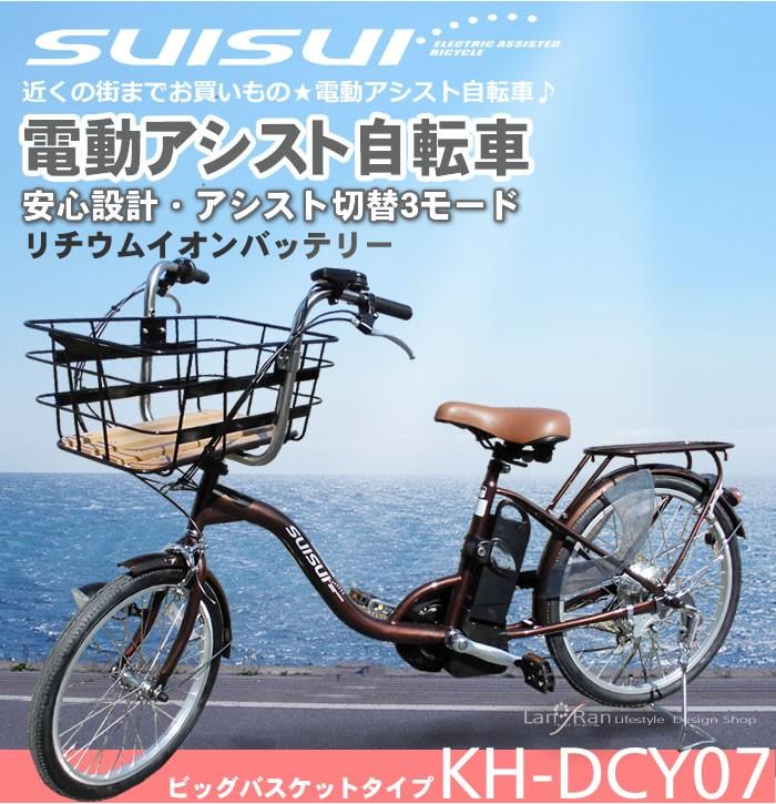 大きな前カゴ付きSUISUI 電動アシスト自転車 KH-DCY07
