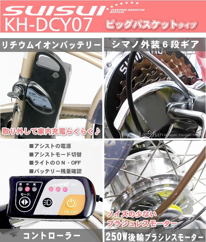 縦51cmの大きな前カゴ付きSUISUI 電動アシスト自転車 KH-DCY07