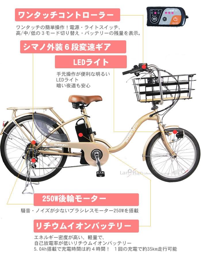 おしゃれなSUISUI 電動アシスト自転車 KH-DCY07