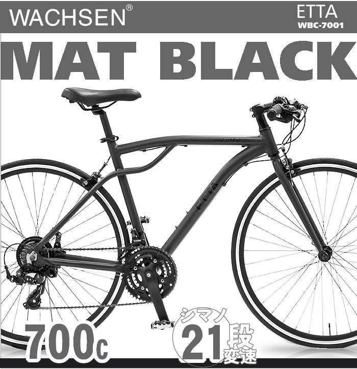 アルミフレームクロスバイク WBC-7001