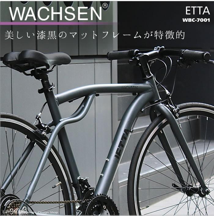 シマノ21段変速クロスバイク WBC-7001