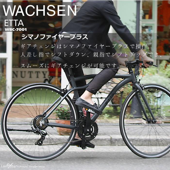 オシャレ・クロスバイク WBC-7001