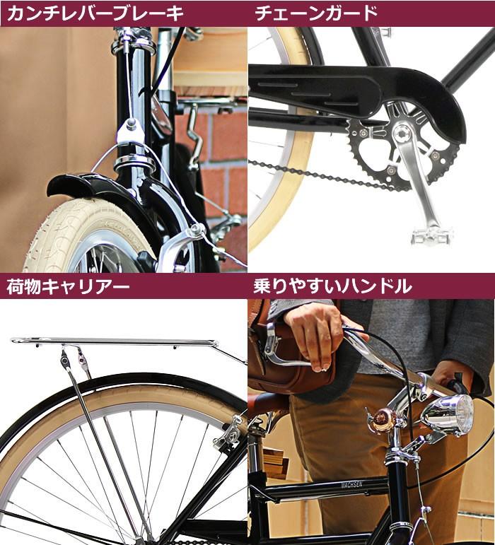 おしゃれ・クロモリシティーバイク WGC-2602