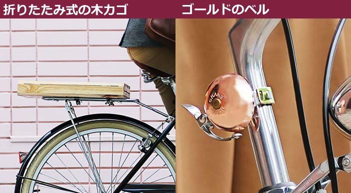 代官山がお似合いおしゃれシティーバイク WGC-2602