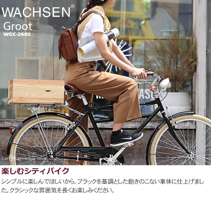 おしゃれシティーバイク WGC-2602