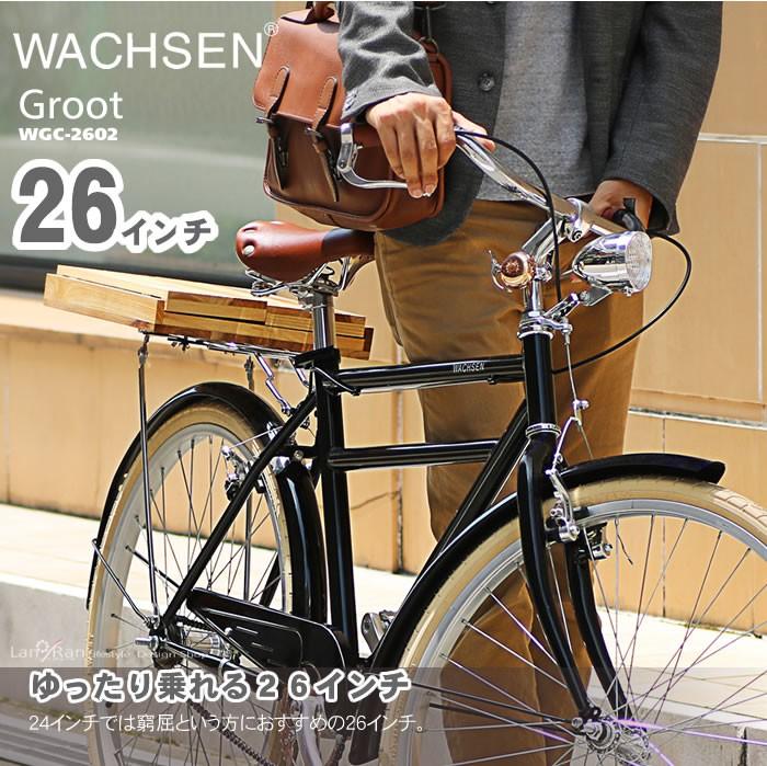 おしゃれな木かごが特徴的なシティバイク WGC-2602