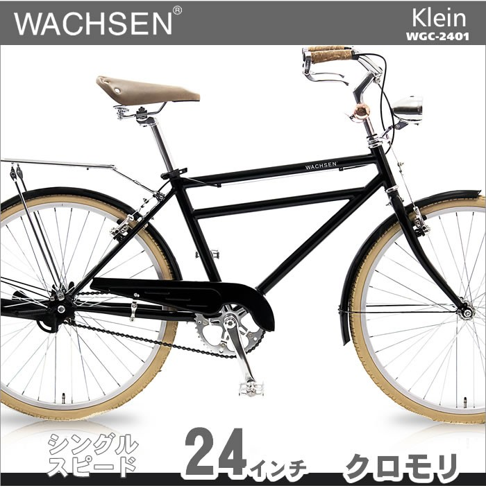 注目の自転車おしゃれクロモリ WGC-2401