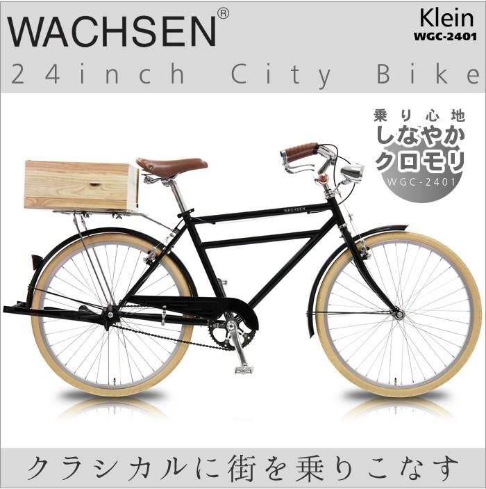 WACHSEN 24インチ 木カゴ付きWGC-2401