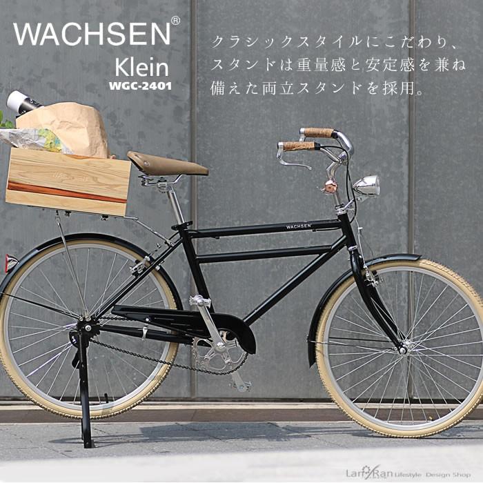 お洒落なシティバイク WGC-2401