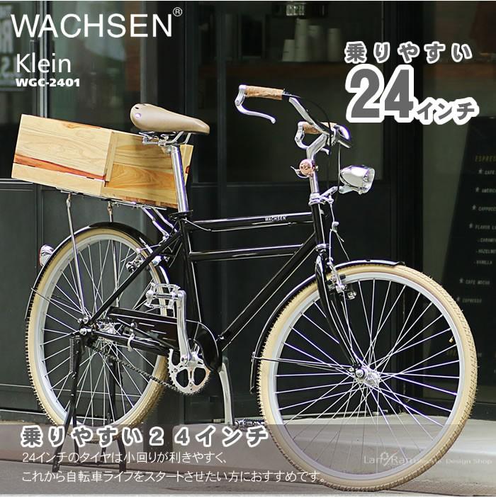 シングルスピードが新鮮 シティバイク WGC-2401