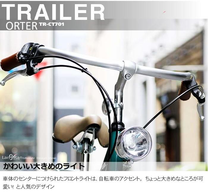 シマノグリップシフター装備TRAILER ORTER TR-CT701