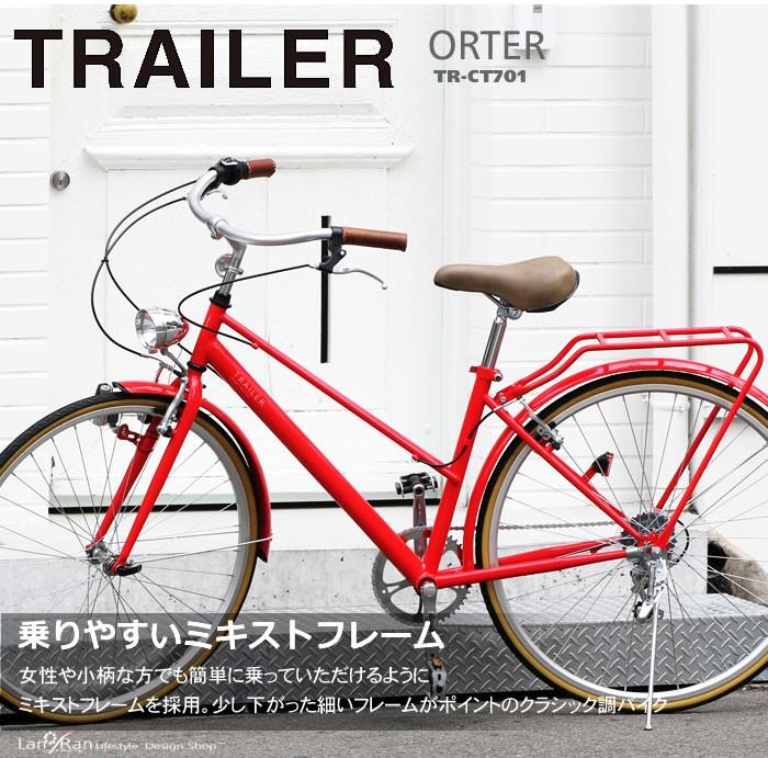 女性が乗りやすいTRAILER ORTER TR-CT701
