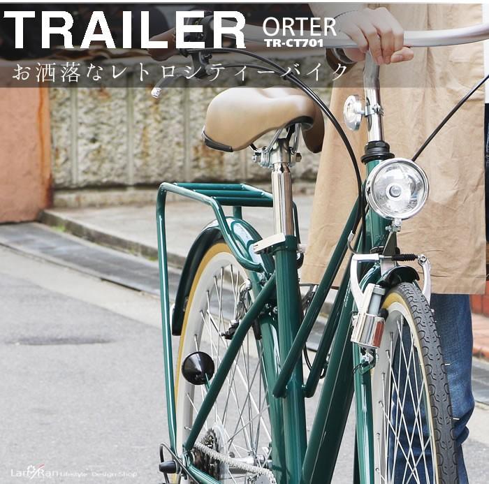 スカートでも乗りやすいTRAILER ORTER TR-CT701