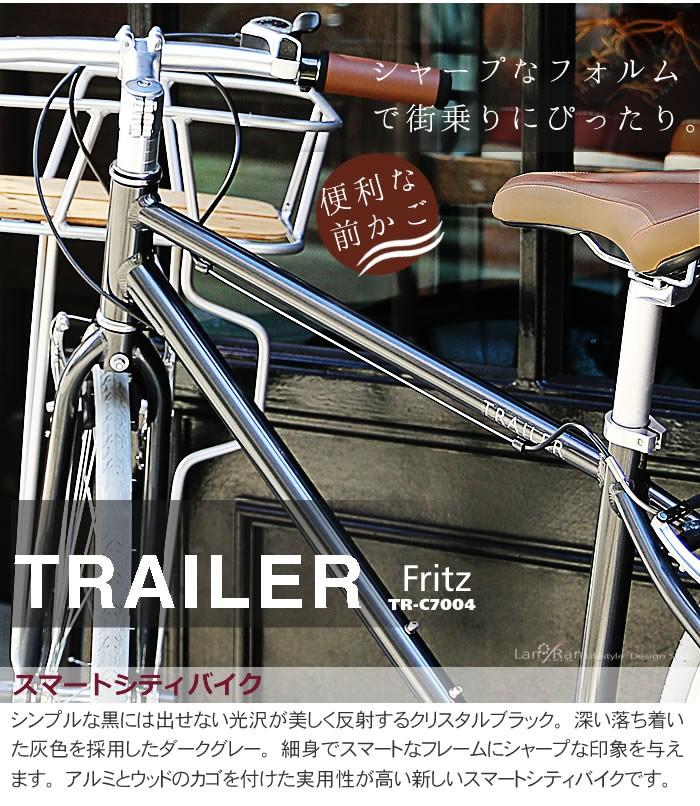 オシャレな自転車TRAILER TR-C7004