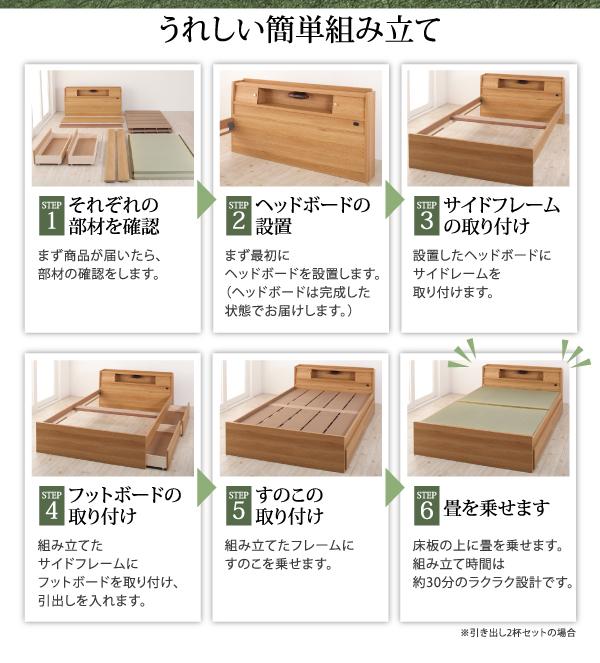 おしゃれな畳ベッド セミダブル 棚・照明・コンセント付き