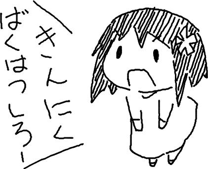 f:id:takhino:20090607051916p:image:w200