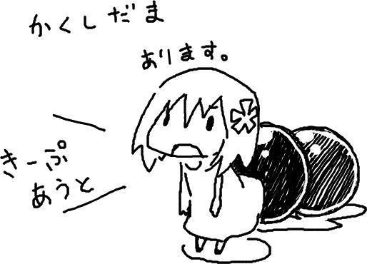 f:id:takhino:20100719234450p:image:h300