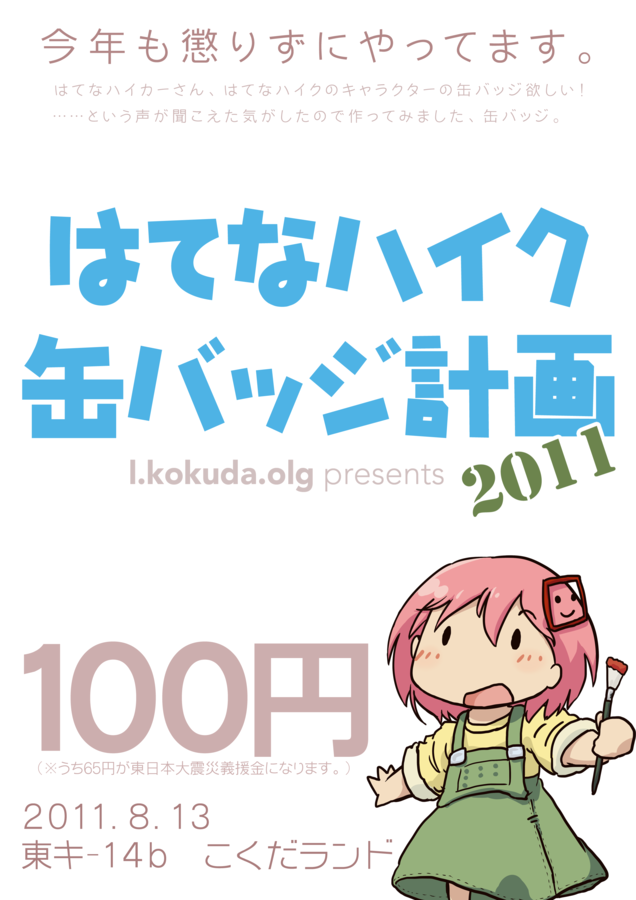 f:id:takhino:20110731042929p:image:h400:right
