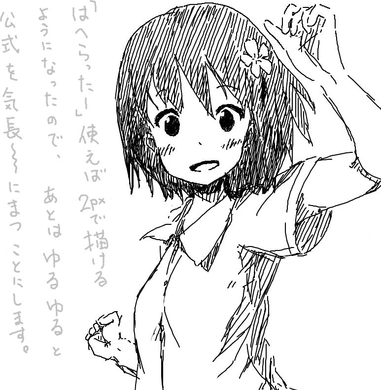 f:id:takhino:20110908234010p:image:h300