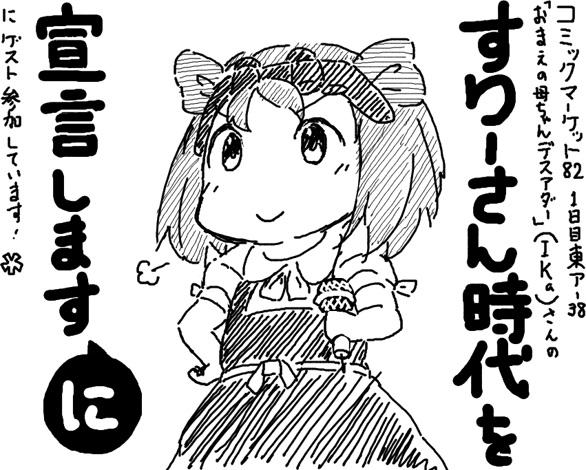 f:id:takhino:20120803221646p:image:w400