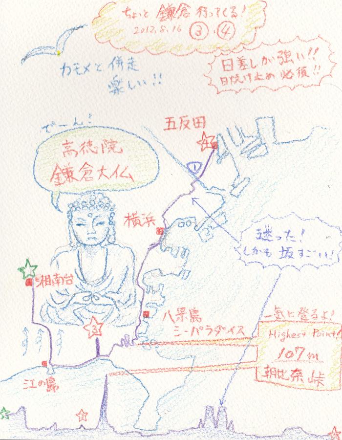 f:id:takhino:20120817174601j:image:w500