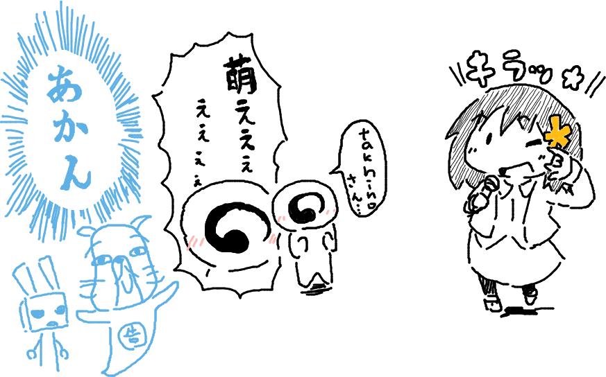 f:id:takhino:20121216235738p:image:w300