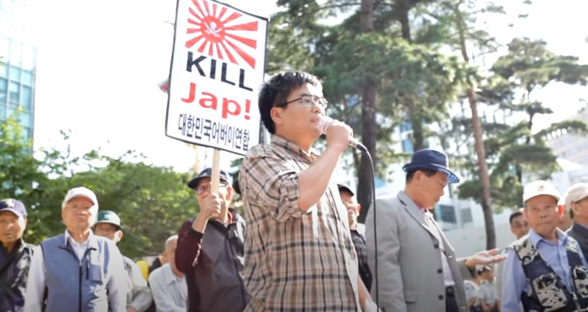 「KILL JAP」と掲げるデモ隊