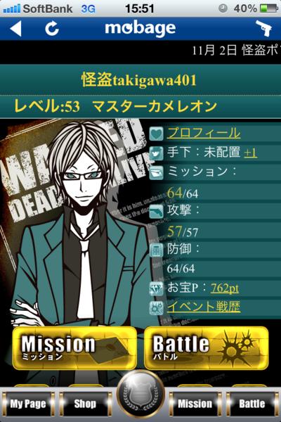 f:id:takigawa401:20111118095134p:image