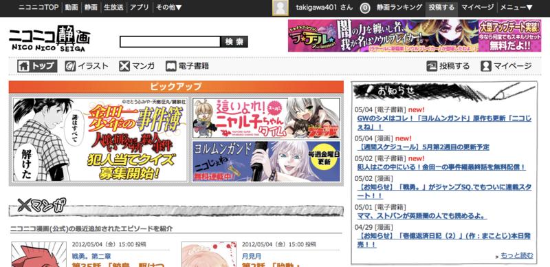 f:id:takigawa401:20120505112343p:image