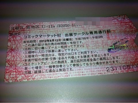 f:id:takigawa401:20120822082111j:image