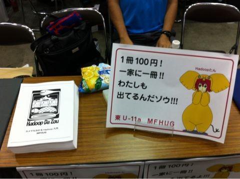 f:id:takigawa401:20120822082610j:image