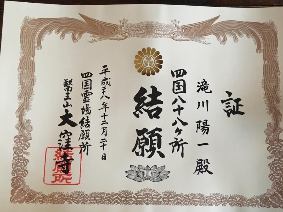 f:id:takigawa401:20191206165156j:plain