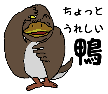 ちょっとうれしい鴨