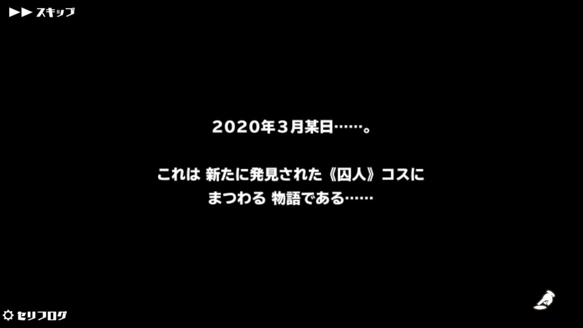 f:id:takimaru1208:20200312010621p:plain