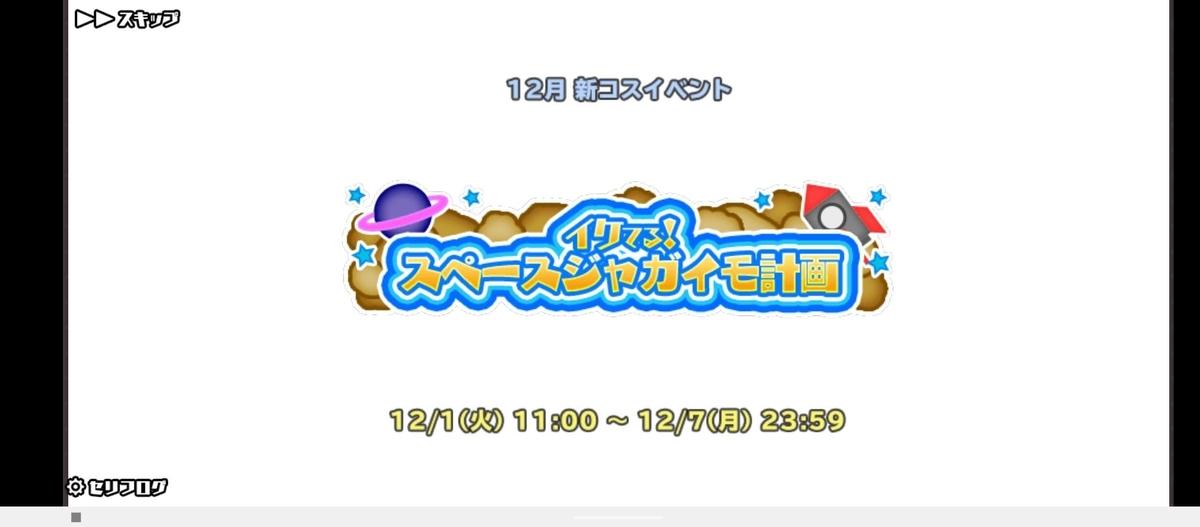 f:id:takimaru1208:20201202020623j:plain