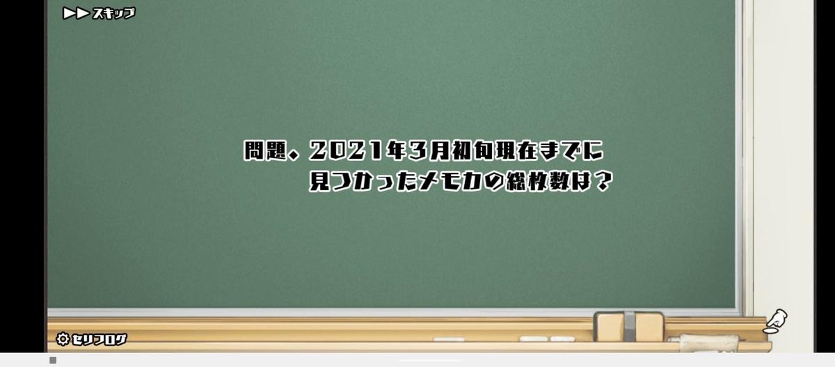 f:id:takimaru1208:20210307024756j:plain