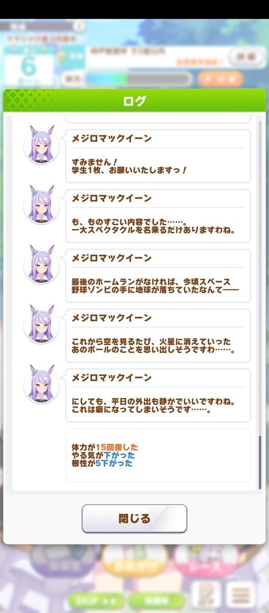 f:id:takimaru1208:20210614024154j:plain