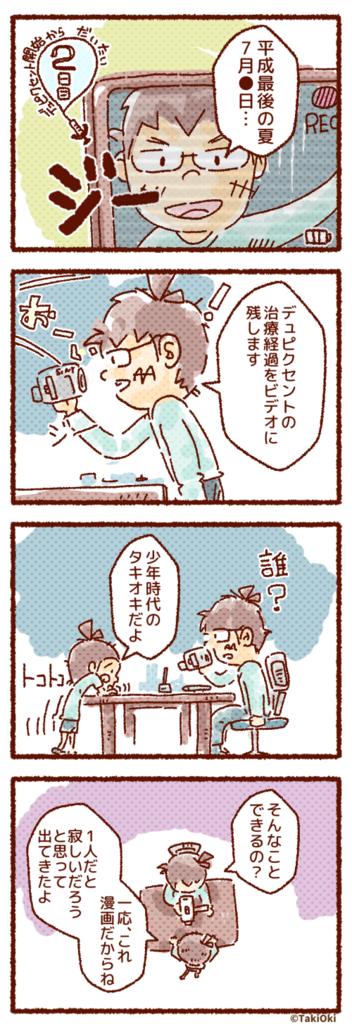 f:id:takioki:20180813000439p:plain