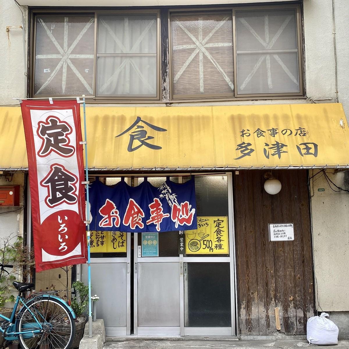 多津田食堂 外観